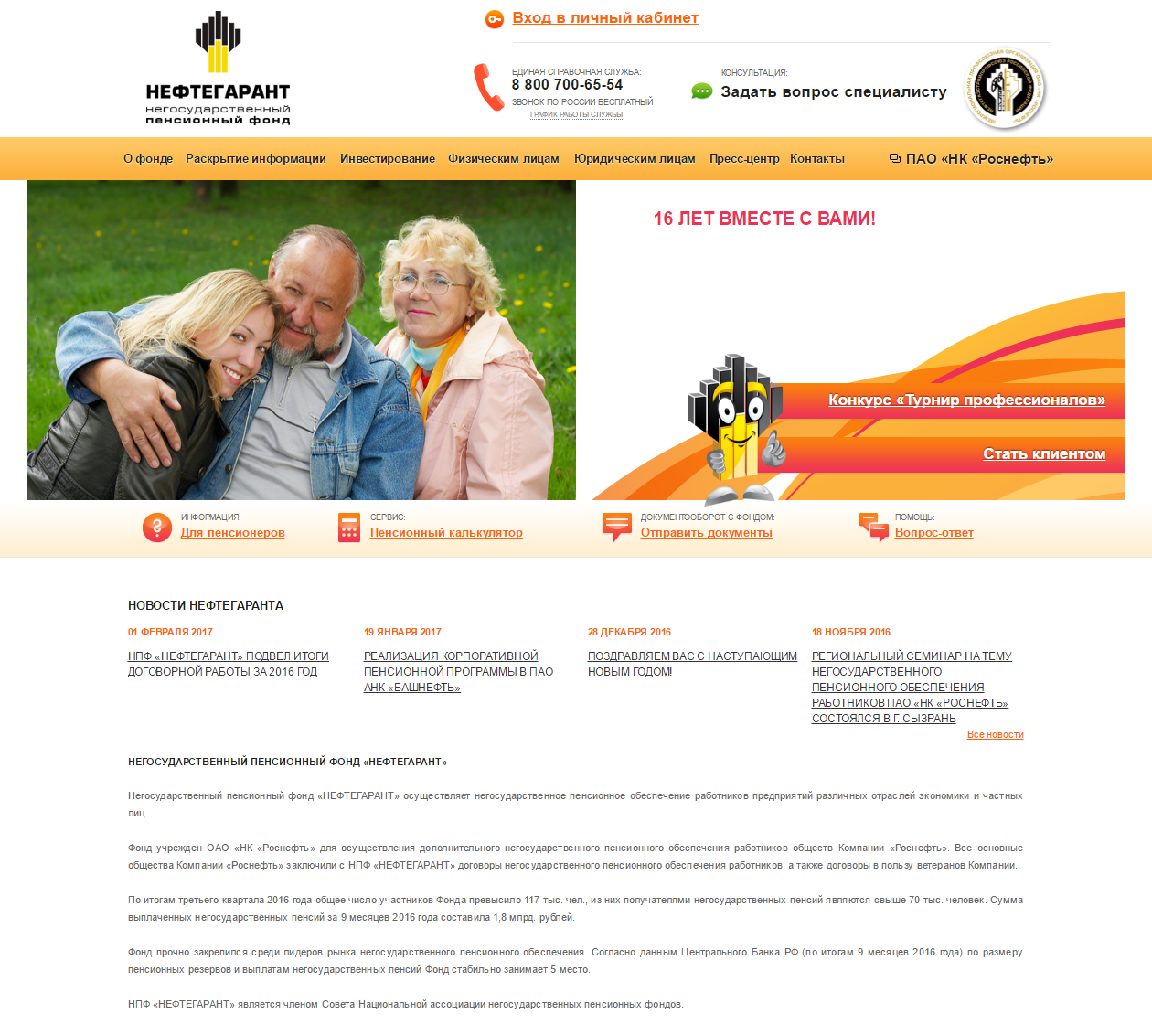 Изображение - Негосударственный пенсионный фонд нефтегарант NPF-Neftegarant-1
